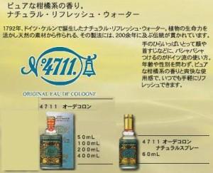 4711ポーチュガル オーデコロン ナチュラルスプレー 80mlピュアな柑橘系の香り