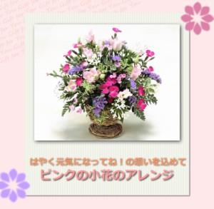 【お見舞いのお花】ピンクの小花のアレンジ