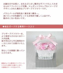 【送料無料】プリザーブドフラワー 真珠とバラの淑女