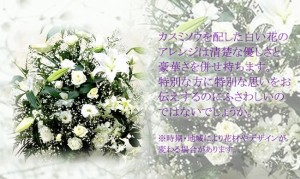 【お盆 アレンジ】お供え花清楚な白い花のアレンジ