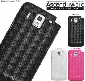 【Ascend HW-01E用】3色*メッシュレザーデザインケース 保護ケース * ドコモ アセンド ファーウェイ  HW-01E/ カバー(dhw01e-08)