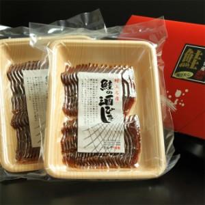 【村上名産】鮭の酒びたしスライス200g/珍味/おつまみ/塩引き/鮭/サケ/さけ