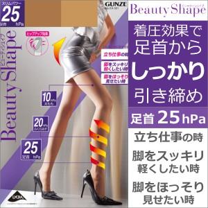Beauty Shape スリムパワー25 着圧ストッキング グンゼ GUNZE | レディース 女性 婦人 着圧 ストッキング 着圧パンスト EA-301