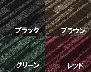 【送料無料】濃色カラー丸巻きカーペット『4色対応』4.5帖261×261cm