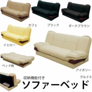 木肘タイプのローリングソファーベッド収納機能付き ダークブラウン・カフェ・ブラック・イエロー・アイボリー
