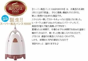 【送料無料!ポイント2%】ガス・水道代を年間50、000円も節約!スーパー風呂バンス1000