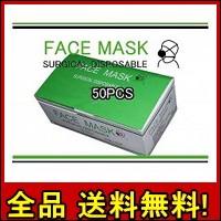 【送料無料!ポイント10%】感染拡大中!ウィルス対策の使い捨てマスク!『3層式サージカルマスク 50枚組』