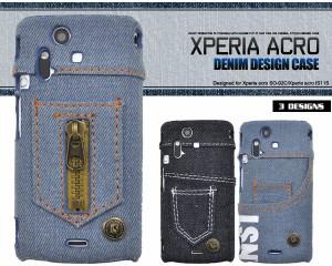 【Xperia acro SO-02C/Xperia acro IS11S用】デニムデザインケース3色展開*docomo/auエクスペリア アクロ用/保護ケースカバー