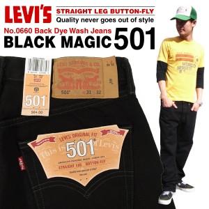 リーバイス 501 ブラック マジック [26%OFF] レッドタブ (Levi's 501 BLACK MAGIC)