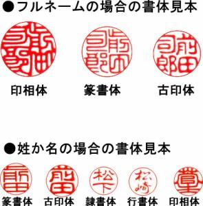 送料無料★黒水牛印鑑コスモス13.5ミリ★赤ケース