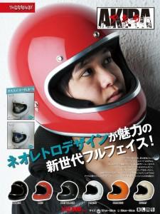 ダムトラックス アキラフルフェイスヘルメット DAMMTRAX AKIRA/バイク/ヘルメット/フルフェイス/おすすめ