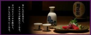 清酒【菊正宗】ピン 3Lパック/日本酒