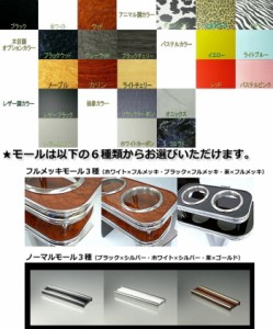 22色から選べる LA100系 ムーブ後期(12/12〜) カップホルダー