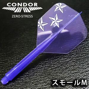 三ツ星 スモール クリアパープル コンドル CONDOR ダーツフライト