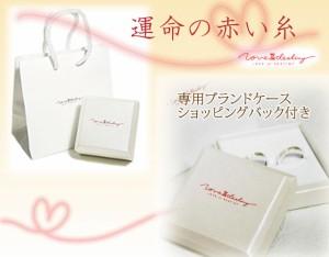 ペアリング カップル お揃い シルバー 送料無料 LOVE of DESTINY 運命の赤い糸フラットlodr-015pair/25,920円