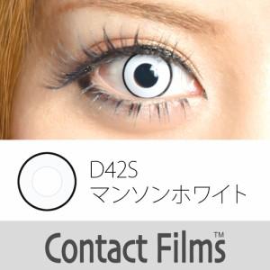 送料無料レンズケース付★[度なしカラコン]ドクタータカハシ(D42Sマンソンホワイト1枚入/14.0)★カラーコンタクト1m