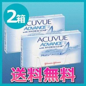 【送料無料】アキュビューアドバンス2箱