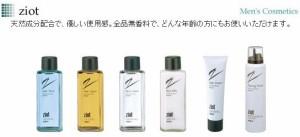 クラシエ ジオット ヘアートニック 150ml【無香料】