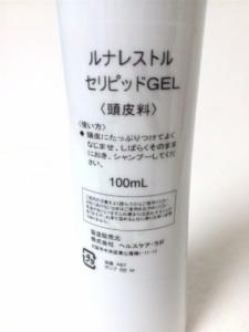 【ポイント5倍・送料無料】レストルセリピッドGEL 100ml