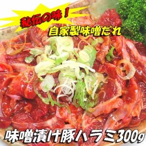 【熟成!】秘伝の味噌漬け!国産豚ハラミ 300g【B級グルメ】焼肉 SALE