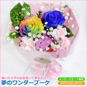 レインボーローズと青いバラの夢のワンダーブーケ【花束】【結婚祝い】【お誕生日】【記念日】