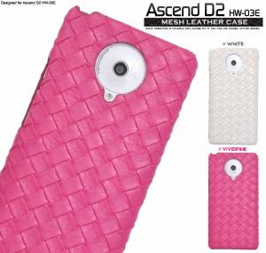 Ascend D2 HW-03E用 メッシュレザーデザインケース  ドコモ アセンド D2 HW-03E 保護ケース/カバー スマホケース