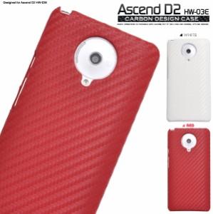 Ascend D2 HW-03E用 カーボンデザインケース  ドコモ アセンド D2 HW-03E 保護ケース/カバー スマホケース