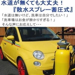 蓄圧式『散水スプレー』水道が無くても洗車ができる!【割引券利用対象外商品】