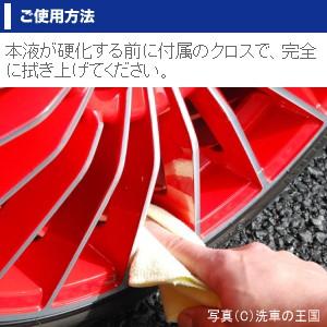 ホイールクリスタル50ml // ホイールコーティング剤 ホイールコート剤 ホイール コート剤 ホイル コーティング剤 ガラスコーティング剤