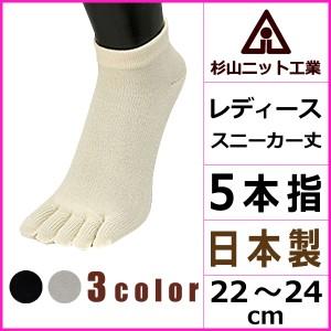 杉山ニット工業 EMソックス スニーカーイン レディースソックス 5本指 日本製 くつした くつ下 靴下 LS0551