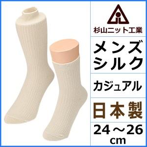 杉山ニット工業 EMソックス シルクカジュアル メンズソックス 日本製 くつした くつ下 靴下