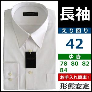 えり回り42 紳士長袖ワイシャツ カッターシャツ ホワイト Super Easy Care DEEP OCEAN COLLECTION DOL001-42