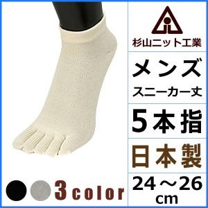 杉山ニット工業 EMソックス スニーカーイン メンズソックス 5本指 日本製 くつした くつ下 靴下 SS0451