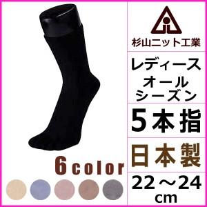 杉山ニット工業 EMソックス 婦人オールシーズン レディースソックス 5本指 日本製 くつした くつ下 靴下