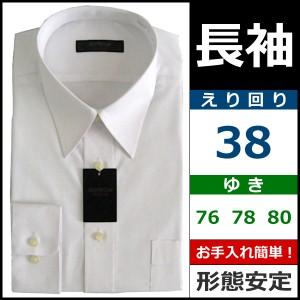 えり回り38 紳士長袖ワイシャツ カッターシャツ ホワイト Super Easy Care DEEP OCEAN COLLECTION DOL001-38
