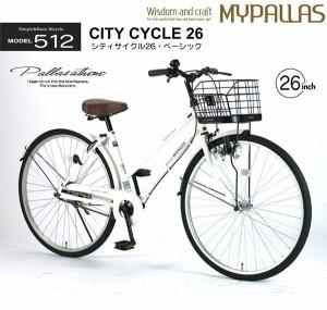 送料無料 カゴ付きシティサイクル26インチ ベーシック M-512■飽きのこないシンプルデザインの自転車