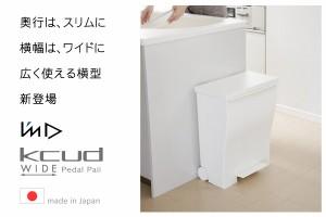 送料無料★ImD KCUD クードワイドペダルペール■人気シリーズkcudのデザイン・機能にこだわったゴミ箱(ごみ箱)