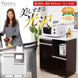 【送料無料】キャスター付き鏡面仕上げレンジ台【-Pantry-パントリー】幅80cmタイプ (キッチンカウンター・レンジワゴン)