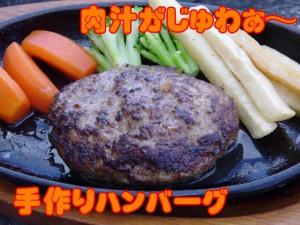 当店特製■ビッグハンバーグ[200g・1個]肉汁がじゅわぁ〜♪【3万個完売!】当店の大人気お惣菜