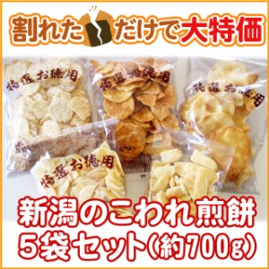 【割れただけで大特価】新潟のこわれ煎餅5袋セット♪(訳あり せんべい おかき 丸武古泉商店 わけあり)