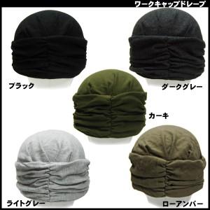 帽子 メンズ ワークキャップ 大きめ 春夏 スウェット 帽子 レディース メンズ シャーリング ドレープデザイン 男女兼用