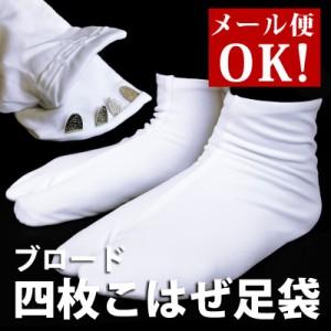 激安!4枚こはぜ付きブロード白足袋 《男女兼用[紳士用、女性用、男性用]■22cm〜30cmまであります》