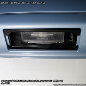 2-B-6 即納★ミラココア L675S/L685S対応 ライセンス T10 3chip SMD5連ウェッジシングルLED 1球 ホワイト