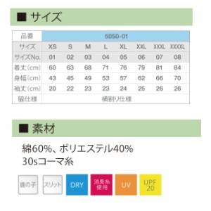 高機能DRY☆5.3オンス ドライ カノコ ユーティリティー ポロシャツ#5050-01 UnitedAthle ユナイテッドアスレ メンズ 無地 NCS polo-m