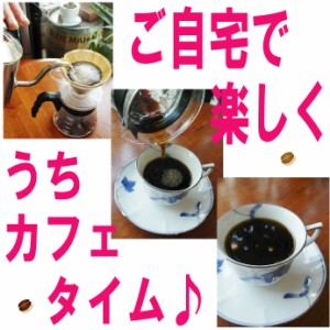【レギュラー珈琲豆】エチオピア イルガチェフモカG1 200g/中深煎り フルシティロースト/フローラルな香りと甘いコク