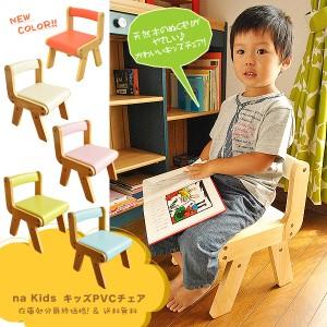 【送料無料】 na Kids PVCチェア KDC-1906