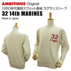 アンビシャスオリジナルスウェット長袖 1950年代復刻 ラグランスリーブ 32 14th MARINESプリント 生成×赤