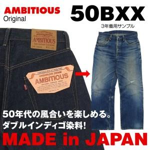 アンビシャスオリジナル ジーンズ50BXX