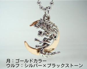 メール便(ゆうパケット)なら送料無料・ウルフネックレス・狼・シルバー・V系・きれいめ・ゴールド・ロック・Rock・月・ M-1479