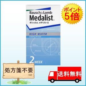 【処方箋不要】【送料無料】ポイント5倍!メダリスト2×1箱